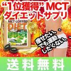 ショッピングダイエット MCTコーヒーダイエット -MCTオイル&オメガ3必須脂肪酸&生コーヒー豆エキス&サプリメント 465mg×60粒(1ヶ月分)[M便 1/3]