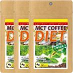 ショッピングダイエット MCTコーヒーダイエット 3袋セット 10%OFF MCTオイル&オメガ3必須脂肪酸&生コーヒー豆エキス&サプリメント 465mg×60粒(3ヶ月分)[M便 3/3]
