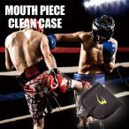 マウスピースクリーンケース2 10MCC / BODYMAKER ボディメーカー ボクシング 格闘技 スパーリング 練習 マウスピース 清潔 ケース
