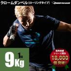 クロームダンベル(ローリングタイプ) 9kg / ダンベル プレート 重り 筋トレ 筋力 筋肉家トレ 自宅トレーニング 家庭用
