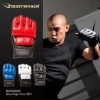 オープンフィンガーグローブNEO 3COFN / BODYMAKER ボディメーカー ボクシング 格闘技 MMA ufc 空手 トレーニング 総合格闘