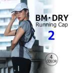 BM・DRYランニングキャップ2 帽子 ぼうし 日よけ メッシュ ランニングキャップ AC003 AC005