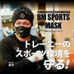 BMスポーツマスク スポーツ トレーニング マスク コロナ対策 花粉 洗える 再利用 感染予防 スポーツマスク