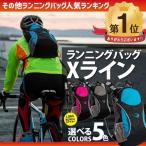 ランニングバッグ Xライン BR010 / BODYMAKER ボディメーカー ランニング ジョギング リュック ランニングバックパック ランニング用