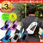 ランニングボディバッグ / BODYMAKER ボディメーカー カバン バッグ ランニング ウォーキング 小物 スマートフォン iphone