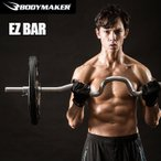 EZバー / バーベル プレート シャフト パーツ カラー トレーニング 筋トレ 筋力 筋肉 トレーニングジム ウ家トレ 自宅トレーニング 家庭用