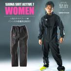 サウナスーツ アクティブ7 WOMEN ロングパンツ BODYMAKER ダイエット ボクシング トレーニング ランニング ウォーキング マラソン ジ