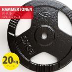 ハンマートーンプレート20kg / BODYMAKER ボディメーカー 筋トレ 筋肉 スクワット ダンベル
