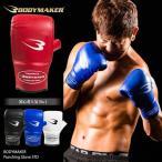 パンチンググローブSTD / BODYMAKER ボディメーカー ボクシング 格闘技 グローブ 空手 キックボクシング トレーニング 総合格闘技 フィ