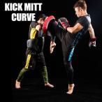 キックミットカーブ/ BODYMAKER ボディメーカー スポーツ 筋トレ ボクシング 格闘技 空手 キックボクシング