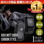 キックミットカーブ カーボンスタイル / BODYMAKER ボディメーカー スポーツ 筋トレ ボクシング 格闘技 空手 キックボクシング テコンドー