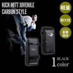 キックミットジュビニール カーボンスタイル BODYMAKER ボディメーカー ミット 空手 ボクシング キックボクシング 総合格闘技 ラッシュ