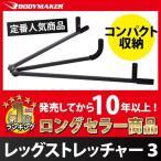 レッグストレッチャー3 LGS3 / BODYMAKER ボディメーカー ハイキック 空手 キックボクシング 骨盤矯正 ストレッチ 骨盤ダイエット 股