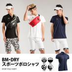 BM・DRY スポーツポロシャツ1 / BODYMAKER ボディメーカー 自転車 アウトドア ポロシャツ フィットネス インナー 登山 ゴルフウェア