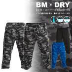 BM・DRY ミドルパンツ / BODYMAKER ボディメーカー 短パン ハーフパンツ ズボン ボトムス 通気性 スポーツウエア