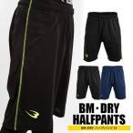 BM・DRY ハーフパンツ S1 / BODYMAKER ボディメーカー 機能性ウェア ルーズタイプ 吸汗 抗菌 防臭 クールダウン