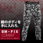 BM・FIX カモフラージュ 8分丈パンツ / BODYMAKER ボディメーカー  トレーニング シンプル ボトムス ベーシック