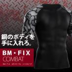 BM・FIX カモフラージュ ハーフスリーブ / BODYMAKER ボディメーカー トップス トレーニング シンプル ハイネック