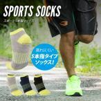 スポーツ5本指ソックス / BODYMAKER ボディメーカー 靴下 くつ下 くつした 5本指 スポーツソックス 運動用