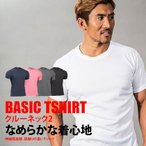 ベーシックTシャツ クルーネック2 / BODYMAKER ボディメーカー Tシャツ メンズ Mens Tshirt 半袖 半そで 無地 半袖Tシャツ