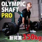 オリンピックシャフトPRO 220cm / 【送料無料】シャフト ウエイトトレーニング カラー家トレ 自宅トレーニング 家庭用