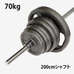 ハンマートーンバーベルセット3 70kg シャフト200cm(スクリューシャフト付き) 筋トレ 腹筋 体幹トレーニング 筋肉 格闘技 自宅