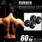 ラバーダンベルセットNR60kg/ ボディメーカー家トレ 自宅トレーニング 家庭用