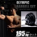 オリンピックバーベルセット195kg筋トレ 腹筋 体幹トレーニング 筋肉 格闘技 自宅 ベンチプレス ダンベル家トレ 自宅トレーニング 家庭用