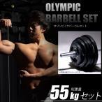 オリンピックバーベルセット55kg筋トレ 腹筋 体幹トレーニング 筋肉 格闘技 自宅 ベンチプレス ダンベル家トレ 自宅トレーニング 家庭用