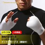 ナックルガード3(親指付)1組 SN38 / BODYMAKER ボディメーカー プロテクター 格闘技 拳 空手サポーター ジュニアサイズあり 子供