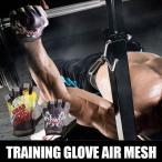 トレーニンググローブ エアーメッシュ / BODYMAKER ボディメーカー ダイエット ジム 腹筋 フィットネス ダンベル グローブ 手袋 スポーツ
