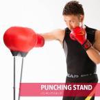 パンチングスタンド / ジム ドラム 空手 サンドバッグ ストレス解消 ボクシング キックボクシング