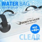 ウォーターバッグ / BODYMAKER ボディメーカー ジム ドラム 体幹 ウエイト コア 空手 サンドバッグ ストレス解消 トレーニング