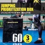 ジャンピングプライオBOX / BODYMAKER ボディメーカー 陸上競技トレーニング プライオメトリクストレーニング用ボックス
