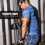 トライセプスロープ / バーベル プレート 重り シャフト パーツ カラー トレーニング用品家トレ 自宅トレーニング 家庭用