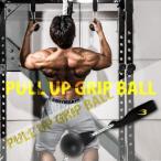 プルアップグリップボール(1個) / BODYMAKER ボディメーカー 懸垂 背筋 握力 プルアップ グリップ ボール 広背筋