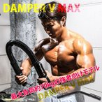 ダンパーV MAX / バーベル プレート 重り シャフト パーツ カラー トレーニング用品家トレ 自宅トレーニング 家庭用