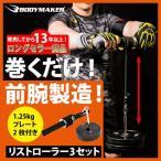 リストローラー3セット / BODYMAKER ボディメーカー 前腕 筋トレ トレーニング 腕相撲 腕 腕力 ウエイトトレーニング