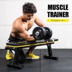 マッスルトレーナー3/ BODYMAKER ボディメーカー ダイエット スポーツジム 腹筋 トレーニング 筋トレ ベンチプレス トレーニングマシン 肉