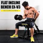 ショッピングフラット フラットインクラインベンチEXーV3 / BODYMAKER ボディメーカー 筋トレ 腹筋 体幹トレーニング 筋肉 格闘技 自宅