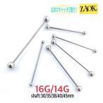 (送料無料)(当日発送)ボディピアス  ロングバーベル 16G 14G インダストリアル サイズ選べる 16mm〜45mm