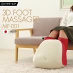 ドクターエア 3Dフットマッサージャー MF-001