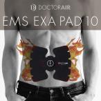 ドクターエア EMSエクサパッド10 EMS-002
