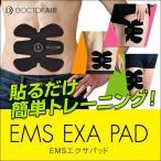 【レビュー特典あり】ドクターエア EMSエクサパッド EMS-001