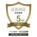 【5年延長保証】3DアイマジックS EM-03専用(延長保証のみ)メーカー保証1年+延長保証4年