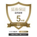 【5年延長保証】3DマッサージピローS (コードレス) MP-05専用(延長保証のみ)メーカー保証1年+延長保証4年