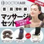 ◆専用チェアプレゼント◆ドクターエア3DマッサージシートS・ネックマッサージャー福袋