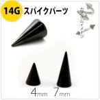 Body Piercing - 14G 14ゲージ用 ブラック スパイク スリム パーツ キャッチ カスタマイズ ボディピアス