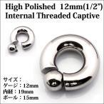 Body Piercing - キャプティブビーズリング 12mm 1/2 ビッグ リング 【内径19mm】 インターナル