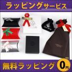 無料ラッピングサービス クリスマスプレゼント 誕生日プレゼント ラッピング 大切な方へのプレゼント